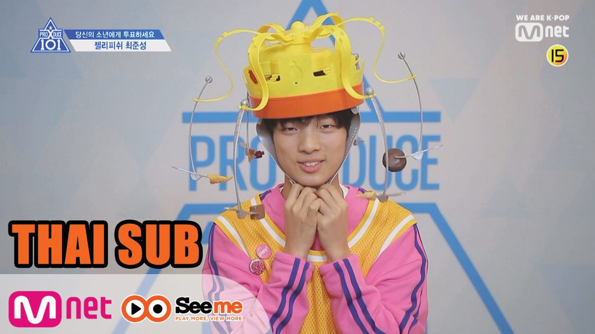 [THAI SUB] PRODUCE X 101 [X101คลิปพิเศษ] ขนมจ๋า...อย่าไปน้าา | 'ชเว จุนซอง' CHOI JUN SEONG (JellyFish Entertainment)