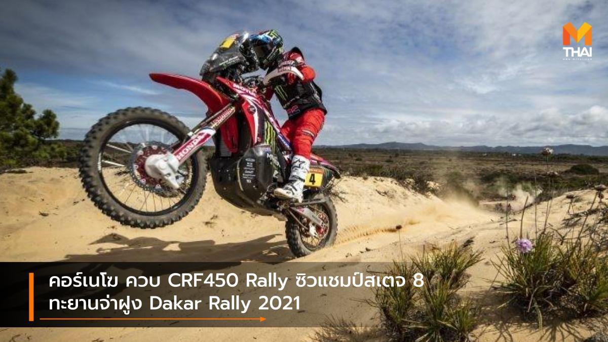 คอร์เนโฆ ควบ CRF450 Rally ซิวแชมป์สเตจ 8 ทะยานจ่าฝูง Dakar Rally 2021
