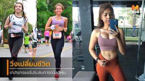 เภสัชกรใช้เวลา 1 ปี วิ่งลดน้ำหนัก เปลี่ยนรูปร่าง สร้างสุขภาพที่ดี