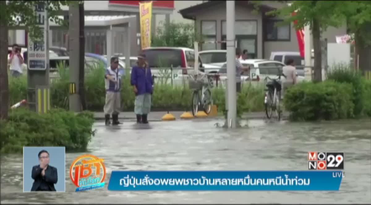 ญี่ปุ่นสั่งอพยพชาวบ้านหลายหมื่นคนหนีน้ำท่วม