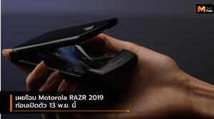 เผยโฉม Motorola RAZR 2019 แบบ Official ยืนยันดีไซน์จอพับ