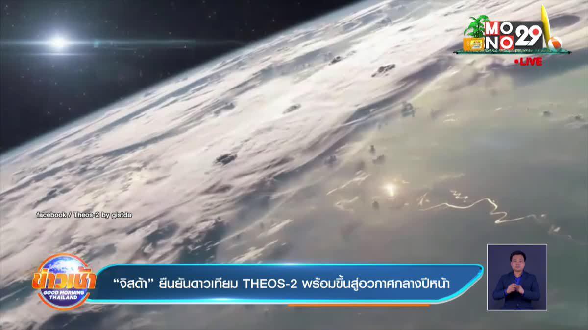 """""""จิสด้า"""" ยืนยันดาวเทียม THEOS-2 พร้อมขึ้นสู่อวกาศกลางปีหน้า"""