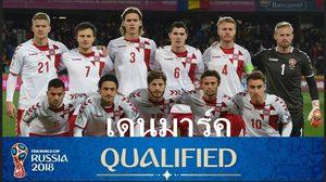 ฟุตบอลโลก2018: เดนมาร์ค ทีมฟอร์มแรงจากสแกนดิเนเวีย
