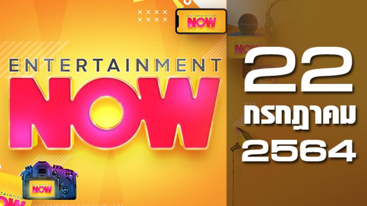 Entertainment Now 22-07-64