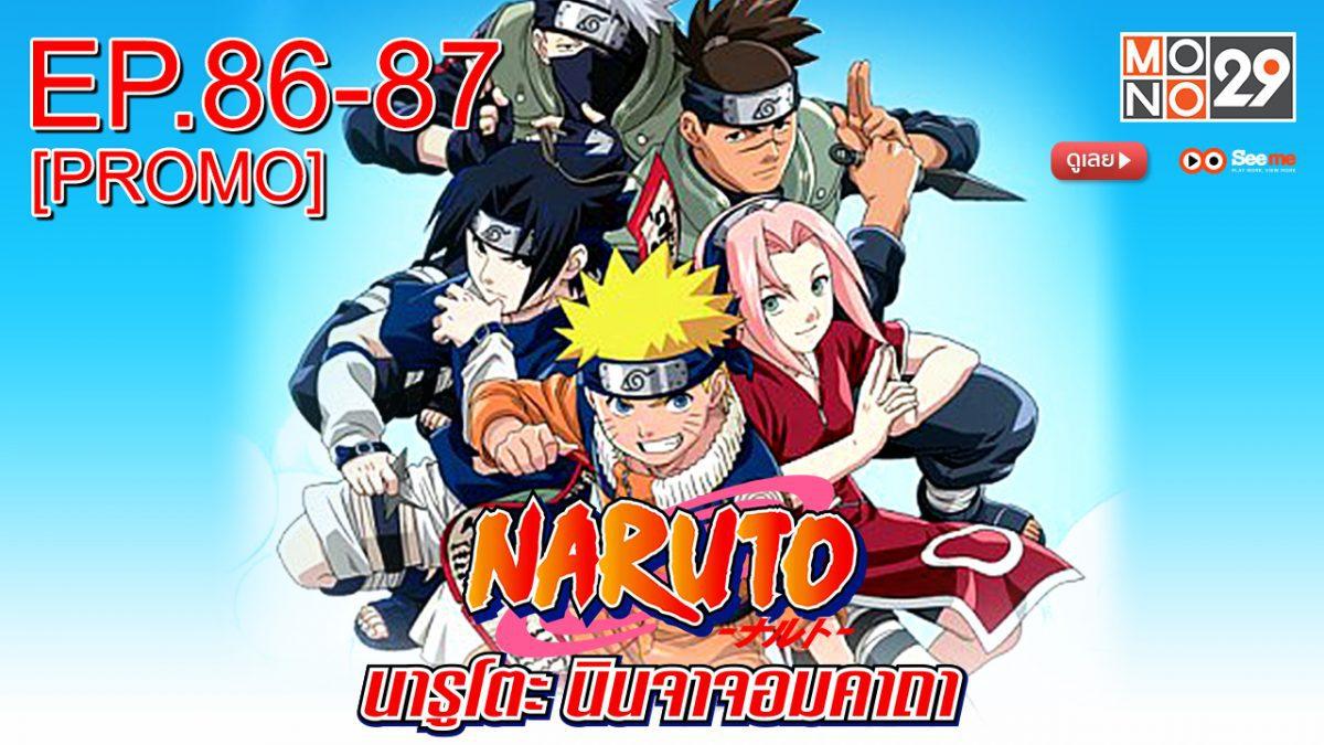 Naruto นารูโตะ นินจาจอมคาถา EP.86-87 [PROMO]