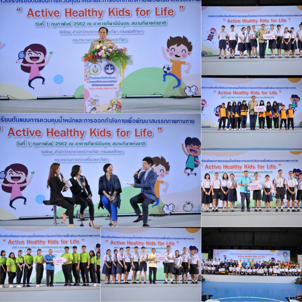 """ประมวลภาพงานการประกวด clip ในหัวข้อ """"Active Healthy Kids for Life"""""""