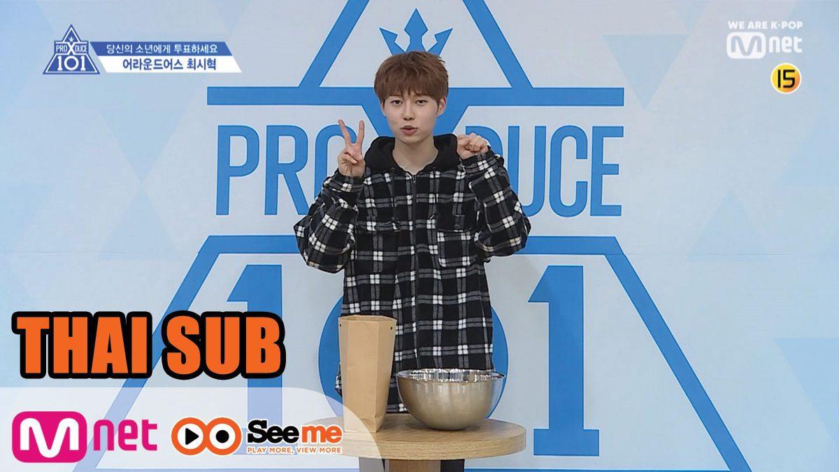 [THAI SUB] แนะนำตัวผู้เข้าแข่งขัน | 'ชเว ชีฮยอก' CHOI SI HYUK I จากค่าย Around US Entertainment