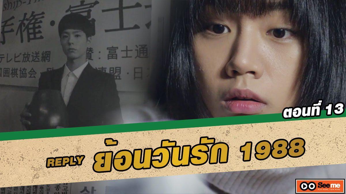ย้อนวันรัก 1988 (Reply 1988) ตอนที่ 13 ของฝากจากแท็ก [THAI SUB]