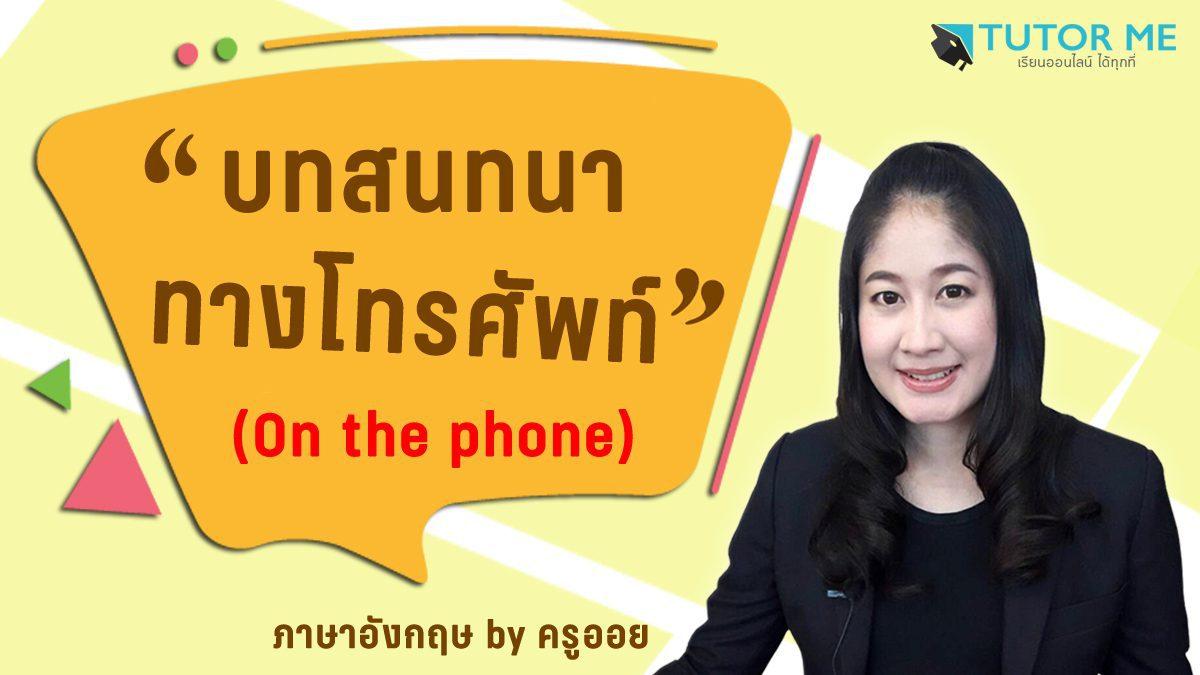 ทริคการทำข้อสอบ บทสนทนาทางโทรศัพท์ (On the phone)