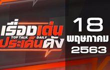 เรื่องเด่นประเด็นดัง Top Talk Daily 18-05-63