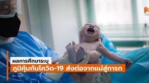 การศึกษาฮ่องกงยืนยัน 'ภูมิคุ้มกันโควิด-19' ถ่ายทอดจากแม่สู่ทารก