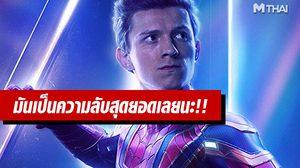 ทอม ฮอลแลนด์ พยายามห้ามนักแสดงคนอื่นถ่ายภาพถ่ายคลิป ในคลิปเบื้องหลัง Avengers: Endgame