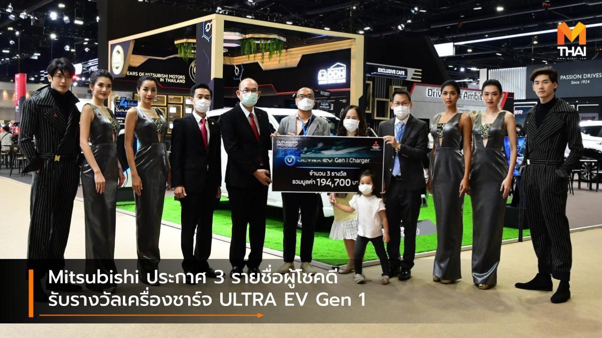Mitsubishi ประกาศ 3 รายชื่อผู้โชคดี รับรางวัลเครื่องชาร์จ ULTRA EV Gen 1