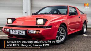 Mitsubishi จัดประมูลรถในตำนานทั้ง 14 คัน อาทิ GTO, Shogun, Lancer EVO