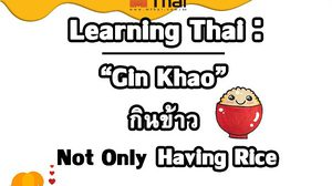 "Learning Thai : ""Gin Khao"" Not Only Having Rice"