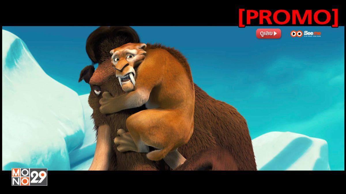 Ice Age: The Meltdown ไอซ์เอจ 2: เจาะยุคน้ำแข็งมหัศจรรย์ [PROMO]