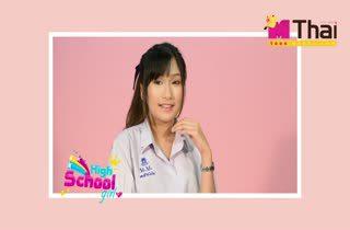 แนทตี้ อดิภา โรงเรียนสตรีนนทบุรี 2