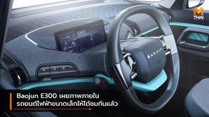 Baojun E300 เผยภาพภายในรถยนต์ไฟฟ้าขนาดเล็กให้ได้ชมกันแล้ว