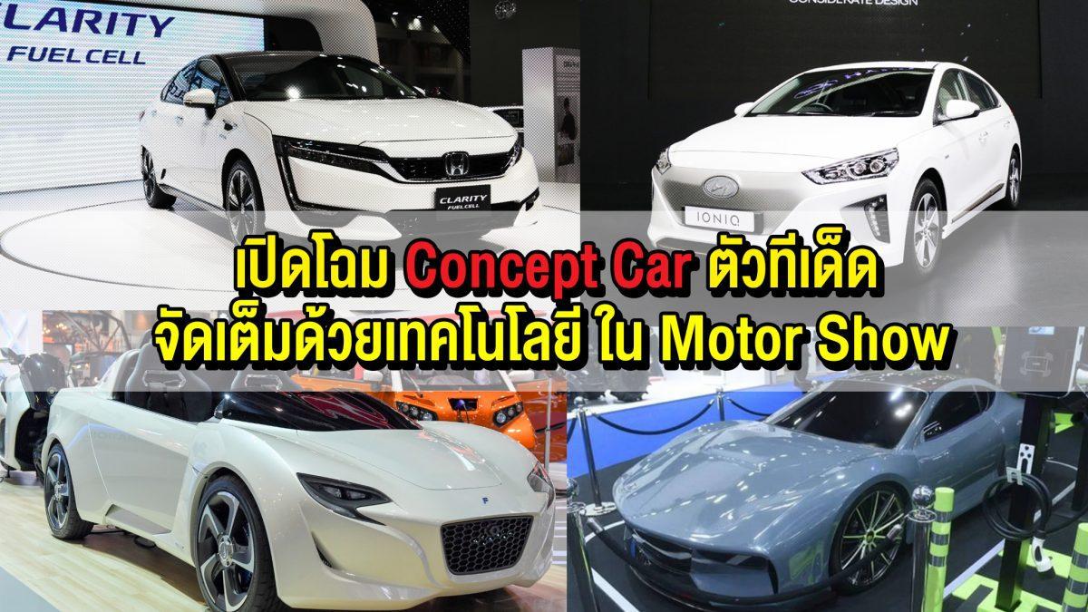 Concept Car ตัวทีเด็ดจากงาน Motor Show 2018