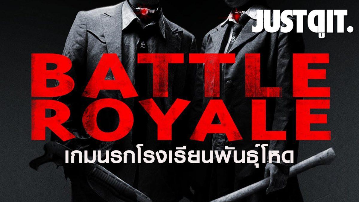 ตำนานหนัง: BATTLE ROYALE เกมนรก โรงเรียนพันธุ์โหด #JUSTดูIT
