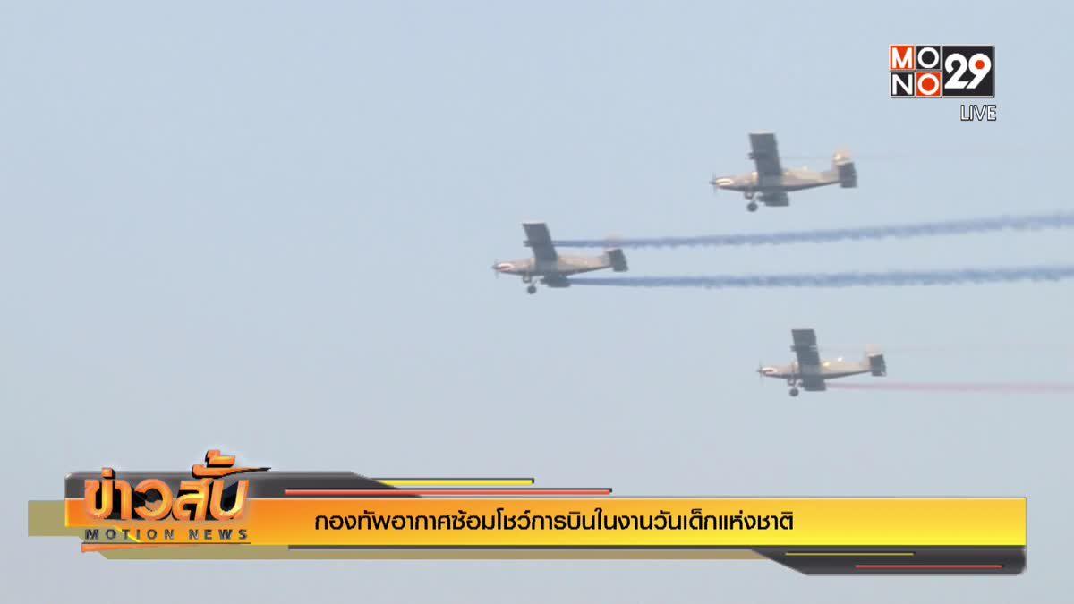 กองทัพอากาศซ้อมโชว์การบินในงานวันเด็กแห่งชาติ