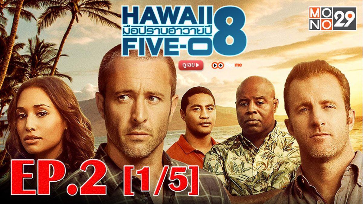 Hawaii Five-0 มือปราบฮาวาย ปี8 EP.2 [1/5]