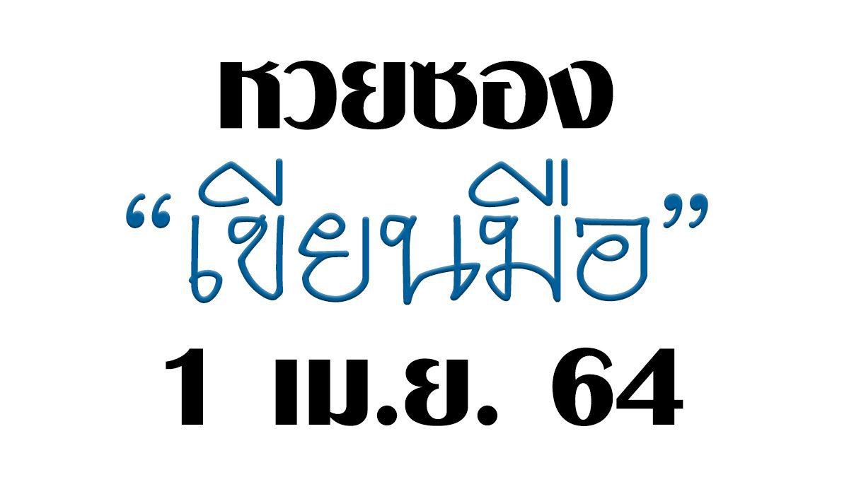 ปังๆปุริเย่ หวยซองเขียนมือ งวดวันที่ 1 เม.ย. 64