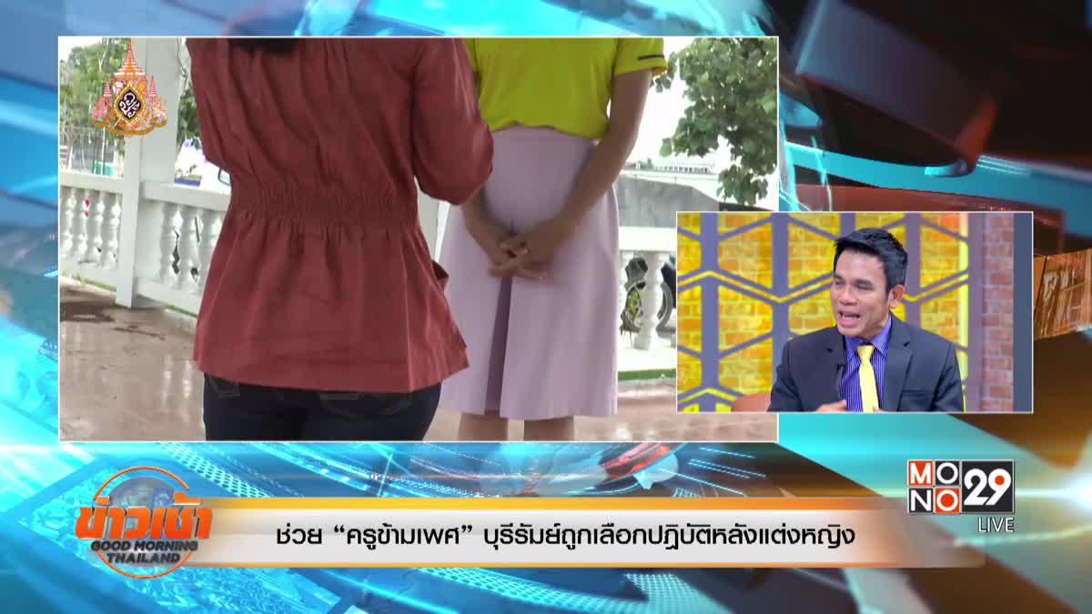 ข่าวเช้า Good Morning Thailand 26-07-62