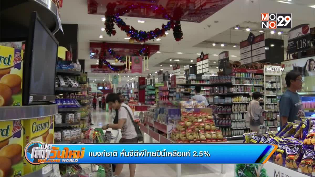 แบงก์ชาติ หั่นจีดีพีไทยปีนี้เหลือแค่ 2.5%
