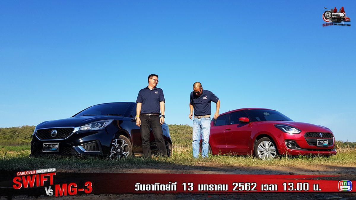 ฅ-คนรักรถ ตอน Suzuki Swift VS MG 3 EP.2