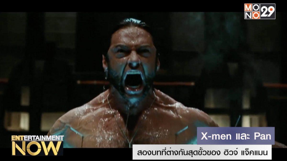 X-men และ Pan สองบทที่ต่างกันสุดขั้นของ ฮิวจ์ แจ็คแมน