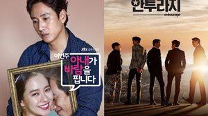 สรุปเรตติ้งซีรีส์เกาหลีวันที่ 18 พฤศจิกายน 2559