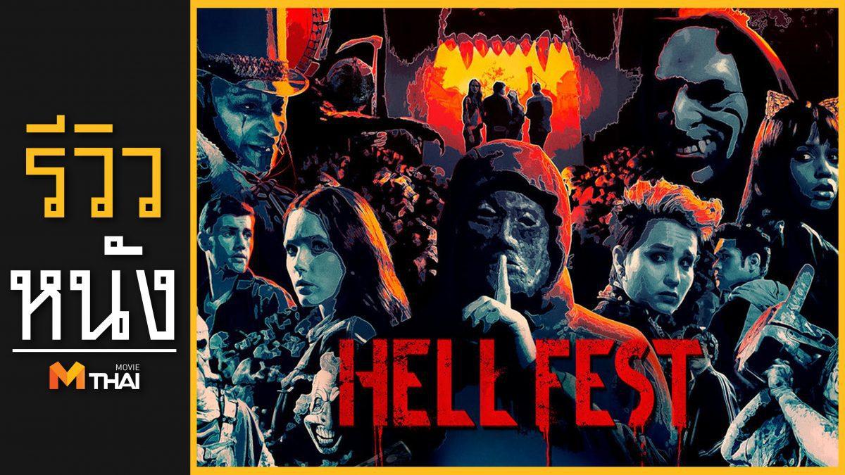 รีวิวหนัง Hell Fest สวนสนุกนรก