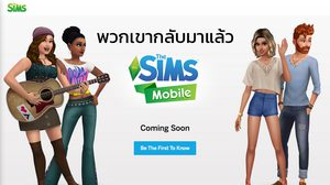The Sims ในแบบที่คุณเคยรู้จักกำลังจะกลับมาบนมือถือแล้ว