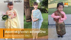 ส่องภาพลูกดารา แต่งชุดไทย ต้อนรับวันลอยกระทง 2562