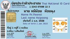 ความเป็นมาของ บัตรประชาชน ID Card