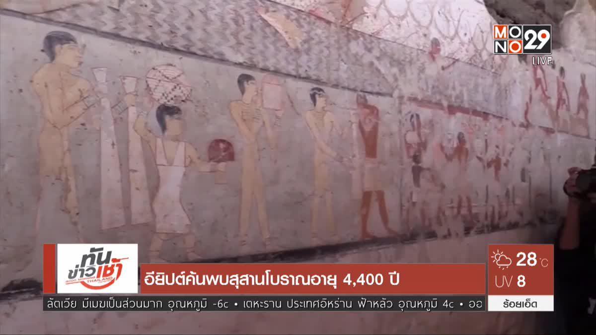 อียิปต์ค้นพบสุสานโบราณอายุ 4,400 ปี