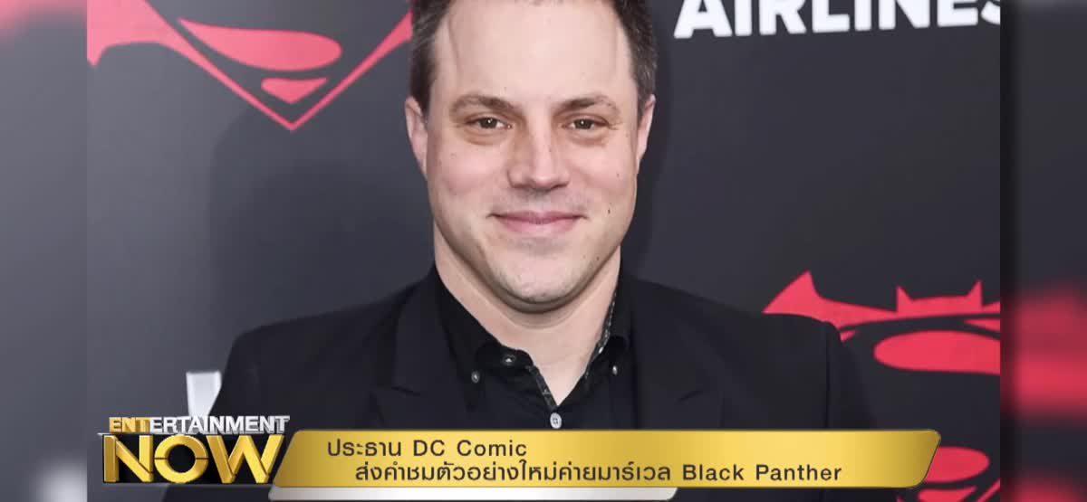 ประธาน DC Comic ส่งคำชมตัวอย่างใหม่ค่ายมาร์เวล Black Panther