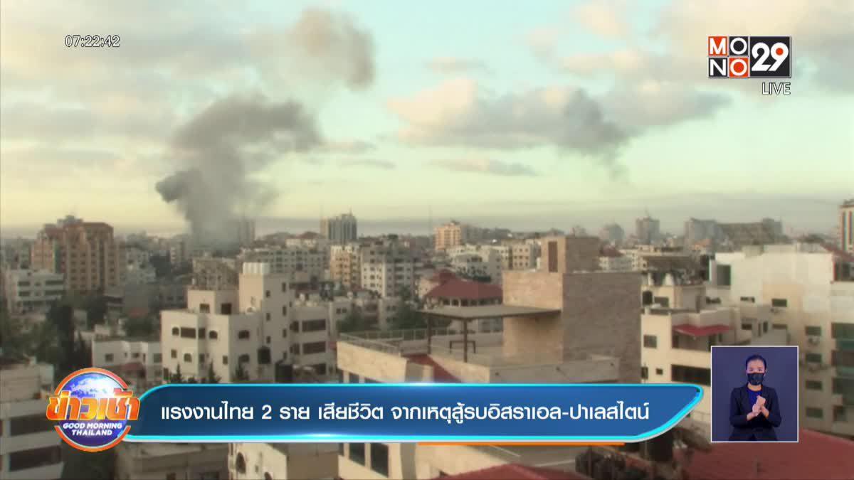 แรงงานไทย 2 ราย เสียชีวิต จากเหตุสู้รบอิสราเอล-ปาเลสไตน์