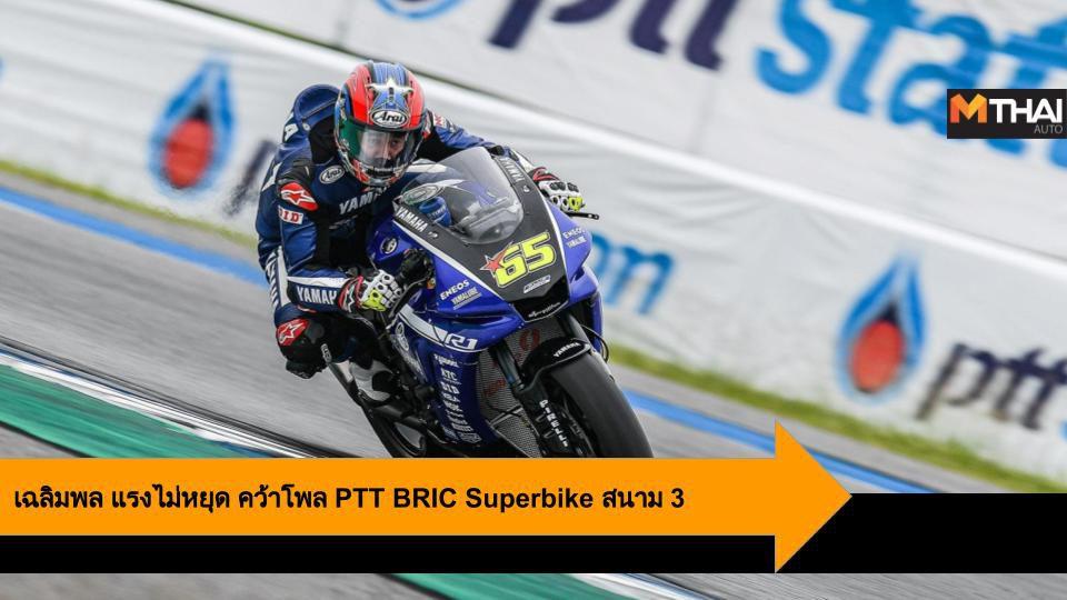 เฉลิมพล แรงไม่หยุด คว้าโพล PTT BRIC Superbike สนาม 3