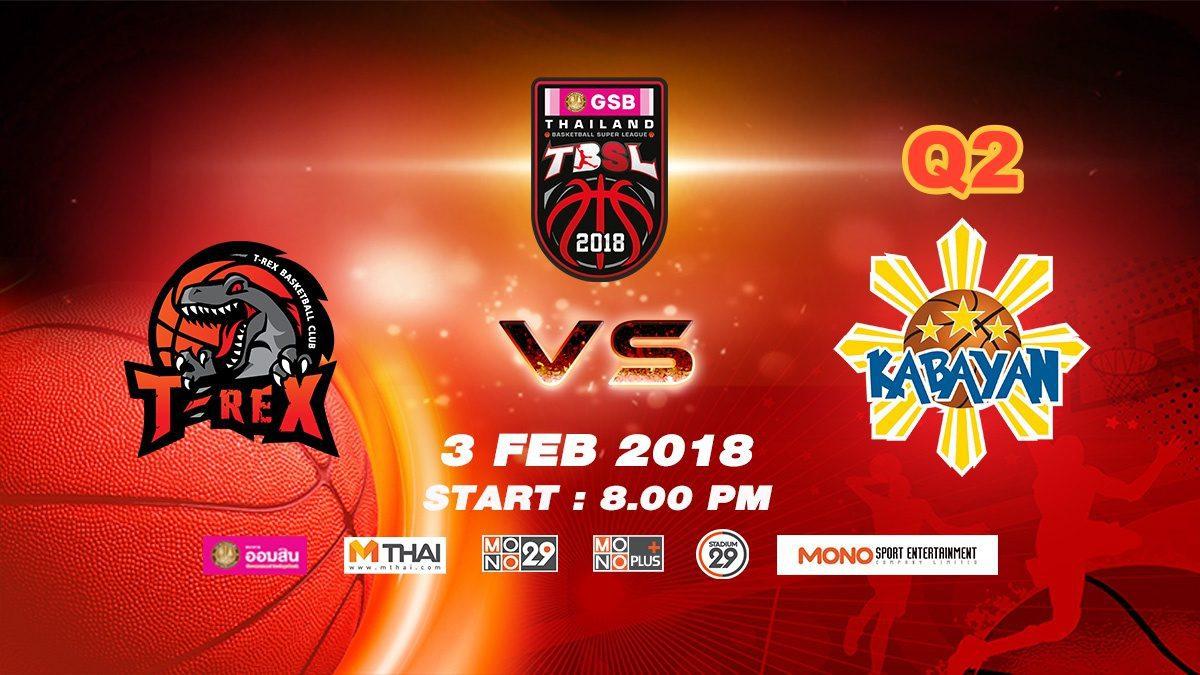Q2 T-Rex (THA) VS Kabayan (PHI)  : GSB TBSL 2018 ( 3 Feb 2018)