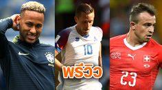 พรีวิว : ฟุตบอลโลก 2018 วันที่ 22 มิ.ย. !! เนย์มาร์ ฟิตพร้อมบู๊ หวังพา บราซิล คว้าชัย