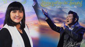 สุดภูมิใจ!!! 'ปาน ธนพร' อดีตร้องคอรัส วันนี้ได้รับเชิญ ใน 'ชรินทร์ อิน คอนเสิร์ต'