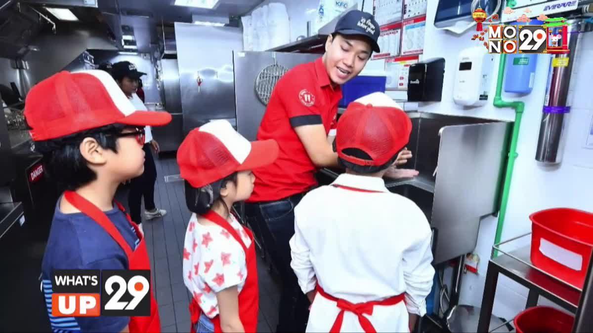 """เคเอฟซี ฉลองเทศกาลวันเด็กเปิดครัว """"เคเอฟซี"""""""