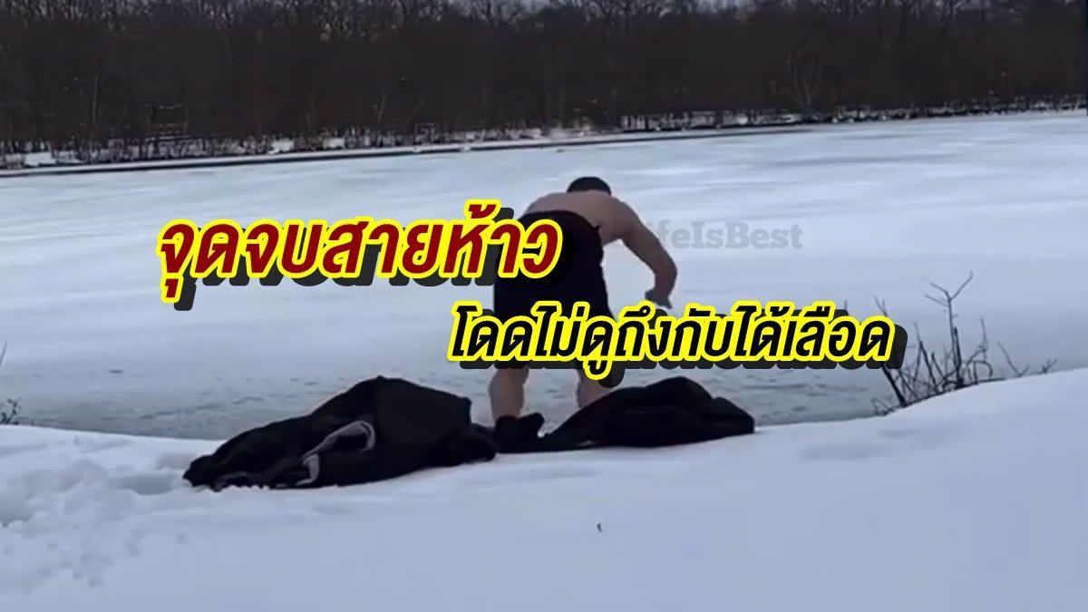 จุดจบสายห้าว! อยากลองของว่ายน้ำในทะเลสาบน้ำแข็ง สุดท้ายได้เลือด
