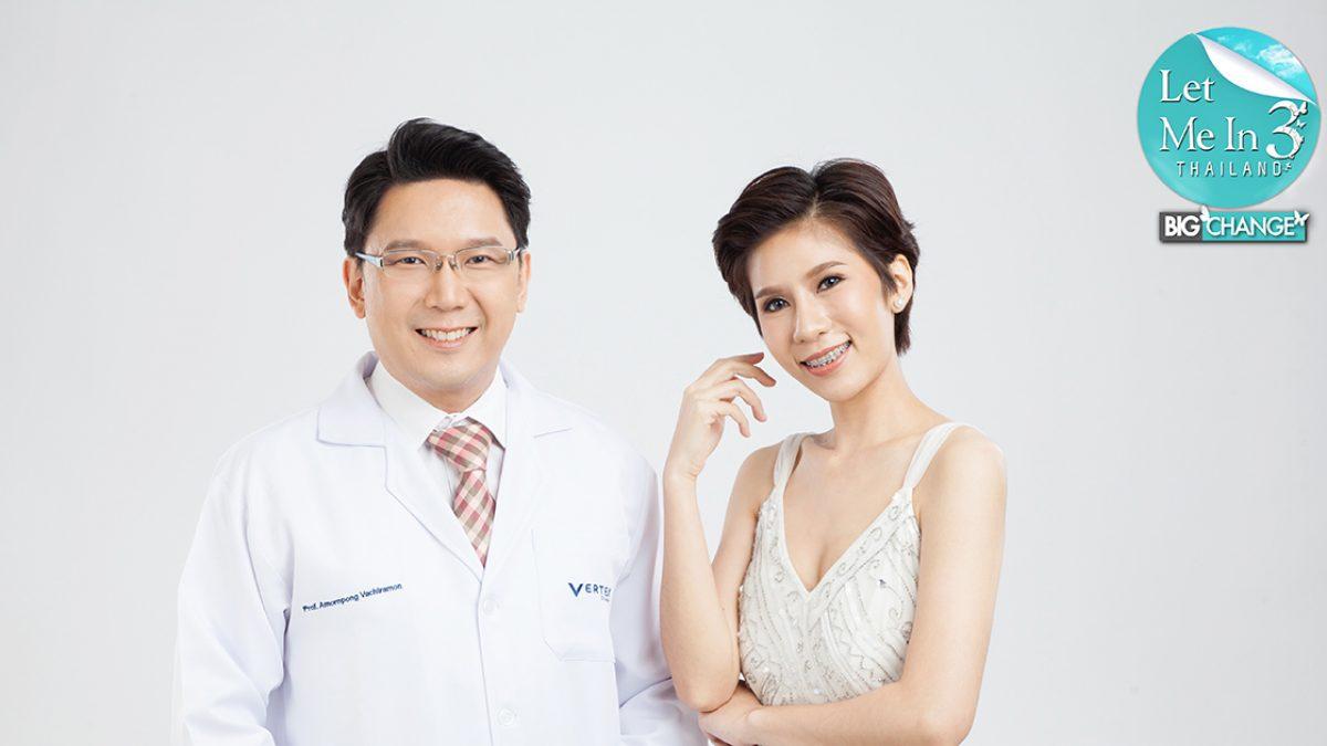 Surgery First เทคนิคศัลยกรรมสุดล้ำ ของ Vertex Clinic ใน Let Me in Thailand Season 3