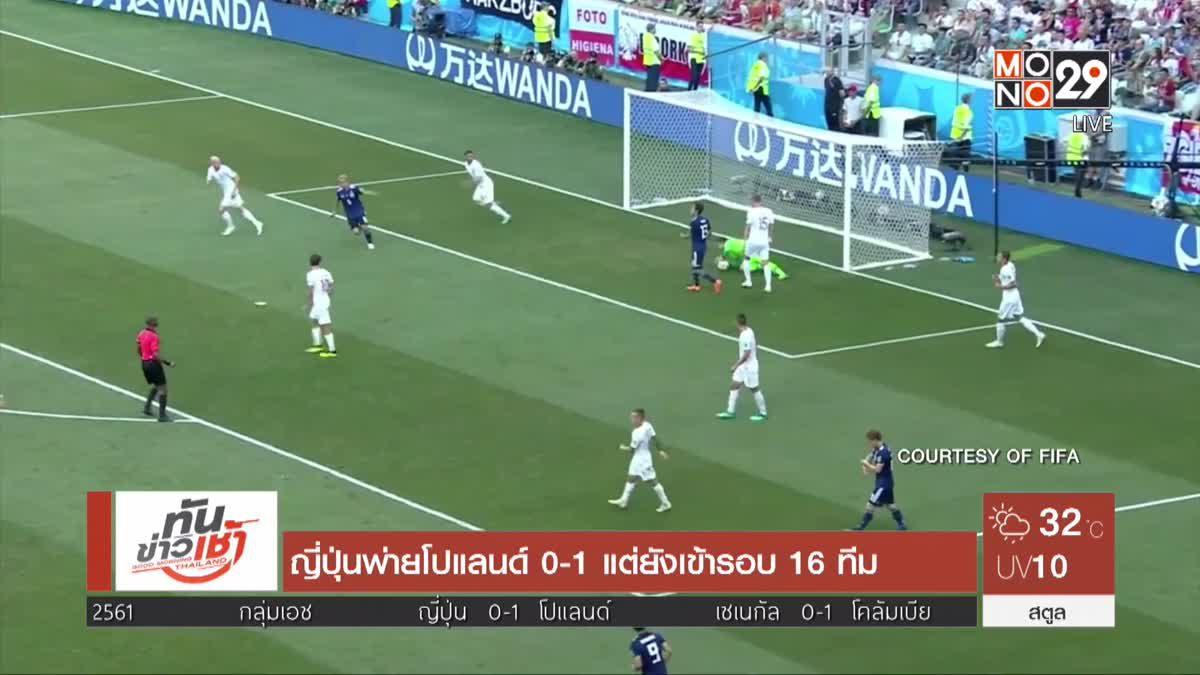 ญี่ปุ่นพ่ายโปแลนด์ 0-1 แต่ยังเข้ารอบ 16 ทีม