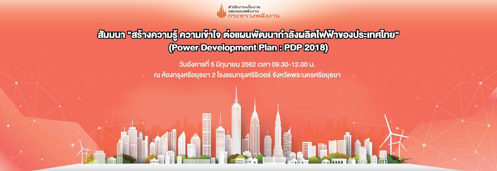 """กิจกรรมสัมมนา """"สร้างความรู้ ความเข้าใจ ต่อแผนพัฒนากำลังผลิตไฟฟ้าของประเทศไทย พ.ศ.2561-2580 (Power Development Plan : PDP 2018)""""  วันที่ 5 มิถุนายน 2562 เวลา 09.30–12.00 น. ณ ห้องกรุงศรีอยุธยา 2 โรงแรมกรุงศรีริเวอร์ จังหวัดพระนครศรีอยุธยา"""