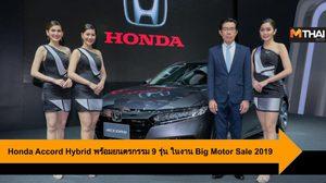 Honda Accord Hybrid พร้อมยนตรกรรมอีก 9 รุ่น ในงาน Big Motor Sale 2019