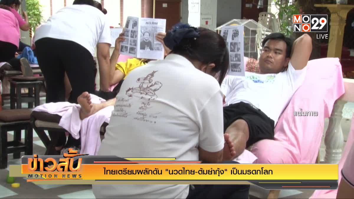 """ไทยเตรียมผลักดัน """"นวดไทย-ต้มยำกุ้ง"""" เป็นมรดกโลก"""